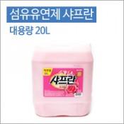 LG생활건강 샤프란 핑크센세이션 대용량 20리터