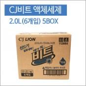 CJ 비트액체세제 2.1리터 6입/5박스/무료배송상품