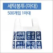대형세탁봉투 500매
