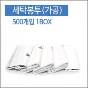 대형세탁봉투 500매(가공) 1BOX