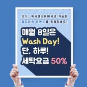 ★[24 HAPPY HOUR] 매월 8일 워시데이 EVENT★