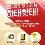 ★빨래방 후기공유 EVENT 포스터★