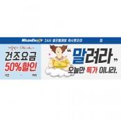 겨울맞이 건조기 할인이벤트 현수막(B타입)