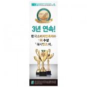 2017한국소비자만족 3년연속 1위수상배너